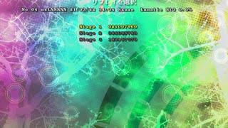 【ネタバレ注意】東方虹龍洞体験版 Lunatic 早苗 ノーミスノーボムノー使用ノー装備ノー能力フルスペカ