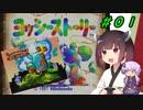【ヨッシーストーリー】きりたんストーリー#01【VOICEROID実況】