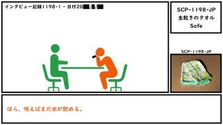 【ゆっくり紹介】SCP-1198-JP【生乾きのタオル】