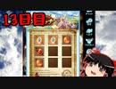 【グラブル】7周年記念無料ガチャ&スクラッチ13日目【ゆっくり実況】