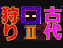 【実況】マイクラダンジョンズを高難易度で駆け回る その33(古代狩り2)