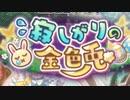 【実況】 今日から始まる害虫駆除物語 Part1345【FKG】