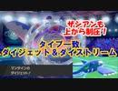 【ポケモン剣盾】ダブル初心者におすすめ!カイオーガ&マンタイン