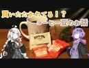 今日のコーヒー日記6頁目【これでも安いコーヒー豆】