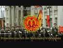 【東ドイツ】国家人民軍巡閲行進曲(Präsentiermarsch der Nationalen Volksarmee)