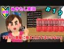 【エロゲ実況】オカマ、青藍島へ part19【ぬきたし】