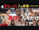 おもしろく入る部屋 ※東野幸治監視中 2021/3/22放送分