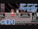 【実況】初見で遊ぶSeraphic Blue(DC版)#30-1