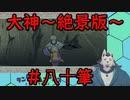 【実況】大神~絶景版~を人狼が楽しみながらプレイ #80