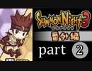 【サモン3番外編】炎王の凱旋 part2