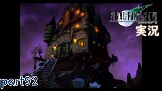 【FF7】あの頃やりたかった FINAL FANTASY VII を実況プレイ part92【実況】