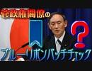 菅内閣閣僚が「ブルーリボンバッチ」をつけているか確認してみた。