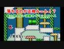 【ゲーム大アリー】謎解きてぇなぁ、マリオメーカー2で。