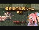 【ロマサガ2】最終皇帝な茜ちゃん#08【VOICEROID実況】