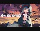 【山神カルタ】菊に盃、袖時雨【非公式イメージソング】