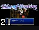 【実況】がっつり テイルズ オブ デスティニーpart21