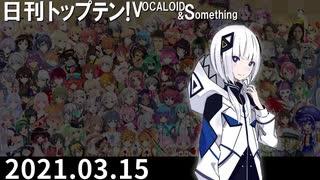 日刊トップテン!VOCALOID&something【日刊ぼかさん2021.03.15】