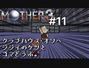 【第2章】MOTHER3を振り返り実況プレイ#11