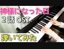 【神様になった日 2話 OST】弾いてみた