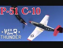 【WarThunder】空RBゆっくり実況#3 P-51 C-10