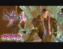 女神なき世界【ファイナルファンタジーXIII-2】#32(最終回)