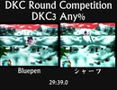 【DKC Round Competition】Bluepenさん VS シャーフさん