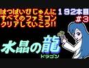 【水晶の龍】発売日順に全てのファミコンクリアしていこう!!【じゅんくりNo192_3】