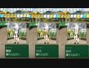 【栄冠ナイン】パワポケキャラで甲子園優勝を目指す【Voiceroid実況】 Part8