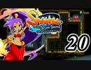 【Shantae and the Seven Sirens】シャンティシリーズ、プレイしていきたい(トロフィー100%)part20【実況】