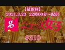 【3/23(火) 22時00分〜配信】『ニュース女子』 #310(ニュース女子記憶遺産 第8弾〜硫黄島の戦い〜・報捨てニュース 第5弾)