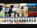 #245 ジャズアレンジ  - ・ジャズぬ美しゃ(月ぬ美しゃ/夏川りみ) ・ジャズを声(時を声/HY)沖縄音楽特集その8
