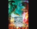 """[ある意味ネタバレ?]Godzilla vs kong """"Mechagodzilla"""""""