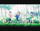 【MAD】Gravity【あの日見た花の名前を僕達はまだ知らない。】