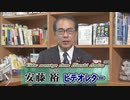 【安藤裕】米中2大国に挟まれた日本、生き延びるために必要なのは財政再建に非ず![R3/3/23]