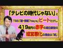 #968 「テレビの時代じゃない」とビートたけしがTBS「ニュースキャスター」で嘆く。419億円の赤字の朝日新聞の経営悪化の理由は「疑惑は深まった」 みやわきチャンネル#1118Restart968