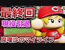 【ゆっくり実況】#35(終) 魔理沙、プロ野球選手になります!【パワプロ2020】【マイライフ】[PS4][eBASEBALLパワフルプロ野球2020][野球] ゲーム実況 プレステ4