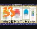 【会員生放送】タンクトップ通信 第33号