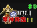 【実況プレイ】ファイナルファンタジーⅢ ♯9 サロニアの軍神!!