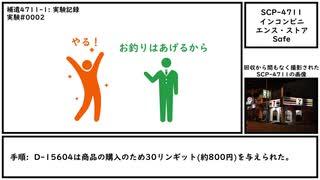 【ゆっくり紹介】SCP-4711【インコンビニエンス・ストア】