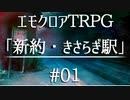 【第17回うっかり卓ゲ祭り】パンクな奴らで駆け抜ける『新約・きさらぎ駅』#01【エモクロアTRPG】