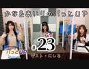 かな&あいりのパっとUP【ゲスト:西森梨花さん】(第23回)
