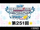 「デレラジ☆(スター)」【アイドルマスター シンデレラガールズ】第251回アーカイブ