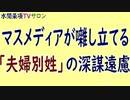 水間条項TV厳選動画第134回