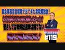 「加藤清隆の俺に喋らせろ#119」どうなる衆院総選挙!?