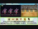 【DQ8】ドロップアイテム全回収の旅 奈落の祭壇【前半】