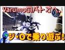 『バトオペ2』Varumoのバトオヘ。その10 ジ・Oで乗り遊ぶ!【ゆっくり実況】GBO2
