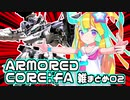 【Re:AcT /天川はの】ACfAモヤモヤあぁ~まぁ~かわ:#01雑まとめ【アーマード・コアフォーアンサー】