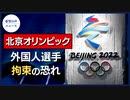 ポンペオ氏:北京オリンピック 外国人選手拘束の恐れ【希望の声ニュース】