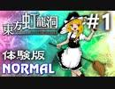東方虹龍洞 体験版 Normal 初見実況 #1