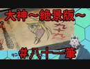 【実況】大神~絶景版~を人狼が楽しみながらプレイ #81